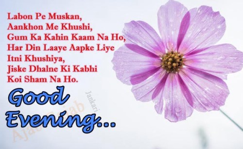 good-evening-sms-in-hindi-shayari