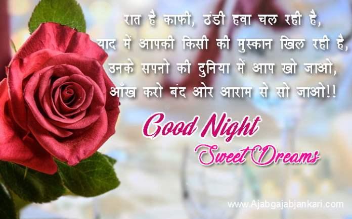 good night images hindi me