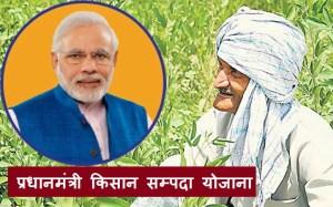 प्रधानमंत्री किसान सम्पदा योजाना की शुरूआत जानें विशेषताएं और लाभ