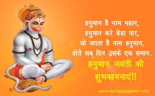 happy-hanuman-jayanti-wishes