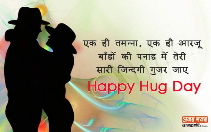 happy-hug-day