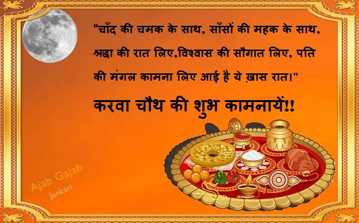 happy-karva-chauth-wishes-in-hindi-