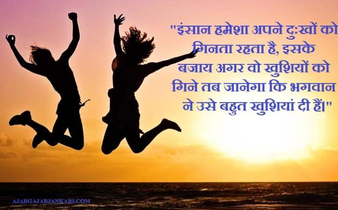 happy-life-status-IN-HINDI