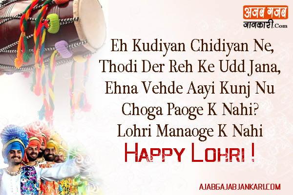 happy lohri wishes in hindi with pics