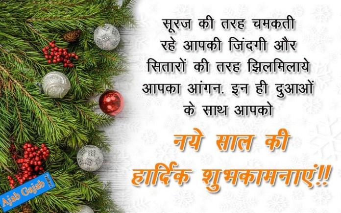 happy-new-year-2018-wishes-IN-HINDI