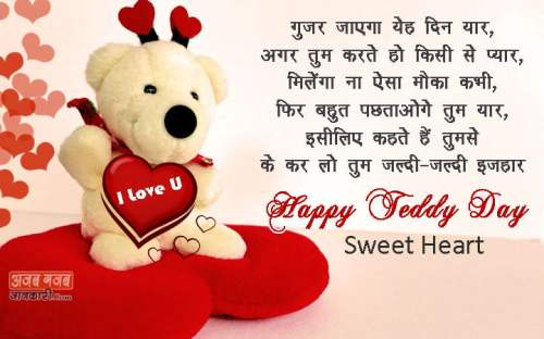 happy-teddy-day-quotes