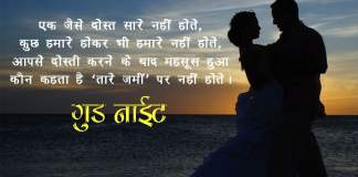 hindi-good-night-wallpaper