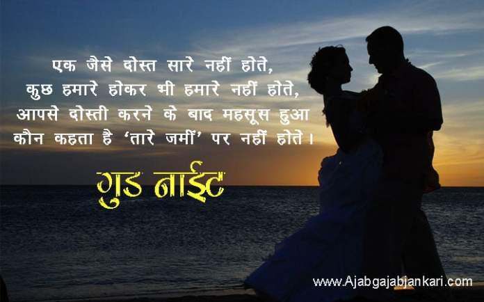 hindi-good-night-wallpaper