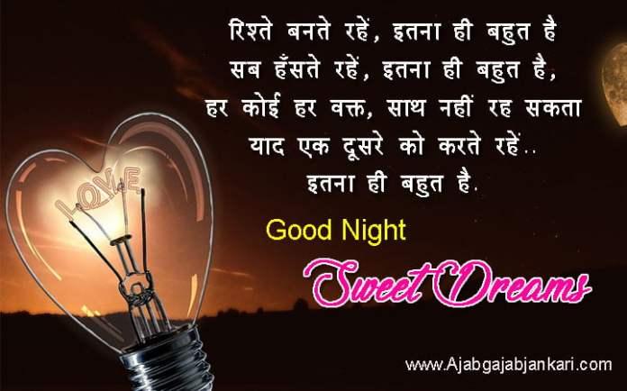 hindi good night wallpaper