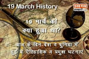 19 मार्च का इतिहास | आज का इतिहास