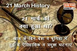 21 मार्च कीविश्वस्तरीय ऐतिहासिक घटनाएं
