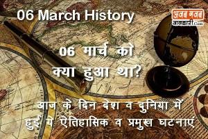 06 मार्च की विश्व व भारत की ऐतिहासिक व प्रमुख घटनाएं