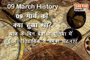 09 मार्च की विश्व व भारत की ऐतिहासिक व प्रमुख घटनाएं
