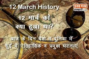 12 मार्च कीविश्वस्तरीय ऐतिहासिक घटनाएं…