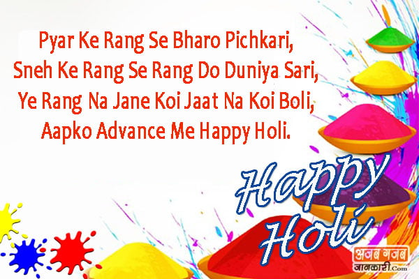 holi-festival-in-hindi