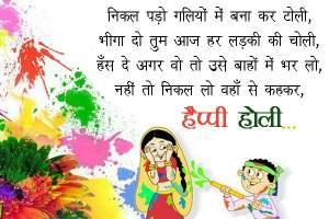 होली शायरी | Happy Holi Shayari in Hindi