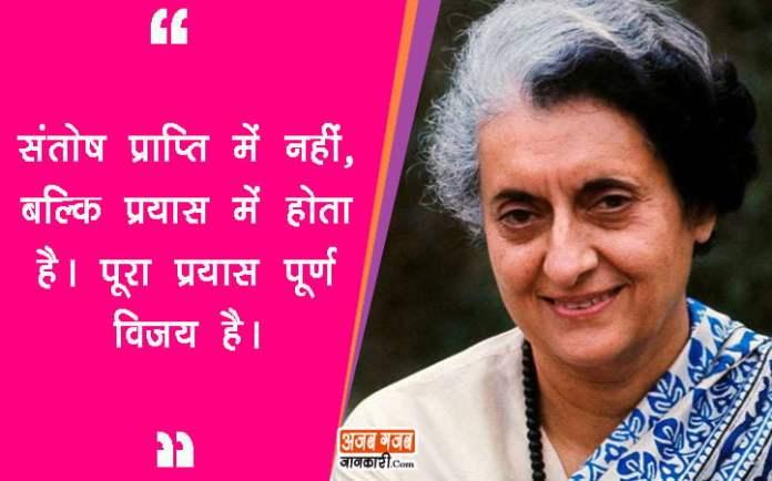 indira-gandhi-quotes