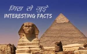 मिस्र के बारे में हैरान करने वाले रोचक तथ्य..