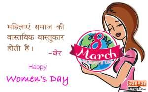 महिला दिवस पर सर्वश्रेष्ठ सुविचारों का संग्रह