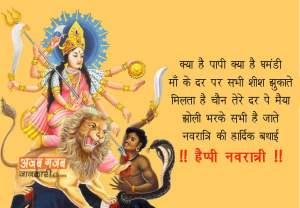 अपने दोस्तों और रिश्तेदारों को इस नवरात्रि पर भेजें sms और wishes