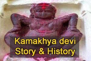 कामाख्या मंदिर से जुड़ी कहानी व इतिहास