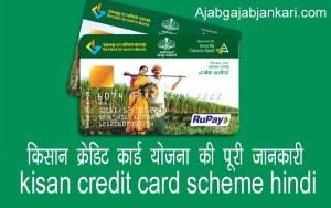 किसान क्रेडिट कार्ड योजनाक की सम्पूर्ण जानकारी