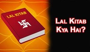 लाल किताब क्या है प्रकार, विशेषताएं व उपाय…
