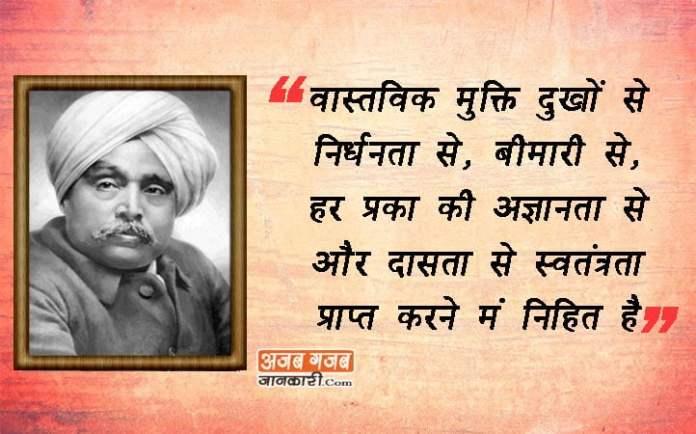 lala lajpat rai in hindi