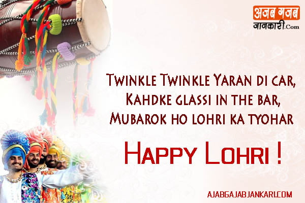 lohri festival images IN HINDI
