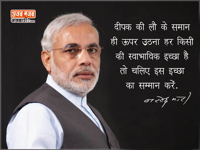 modi speech in hindi