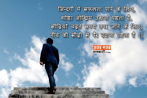 motivational-shayari-for-students