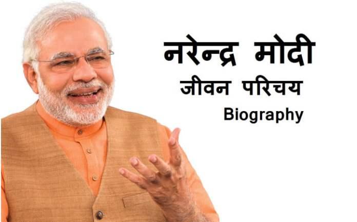 narendra-modi-biography-in-hindi