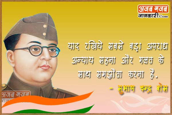 netaji subhas chandra bose quotes IN HINDI