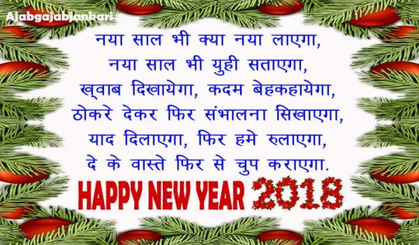 new year shayari 2018 in hindi 140