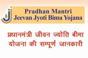 प्रधानमंत्री जीवन ज्योति बीमा योजना की सम्पूर्ण जानकारी..