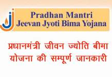 pmjjby-policy-details-in-hindi