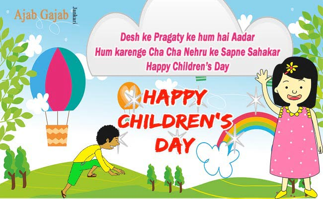poem-on-children's-day