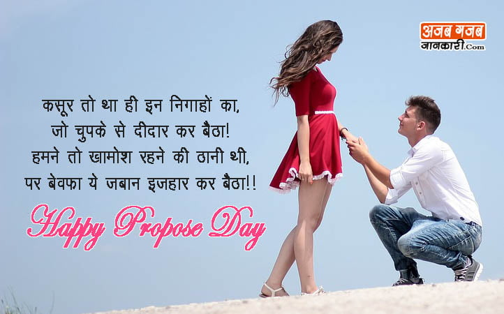 Propose Day Quotes In Hindi Ajab Gajab Jankari Hindi