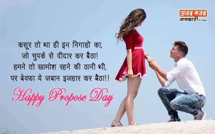 propose-day-quotes-in-hindi