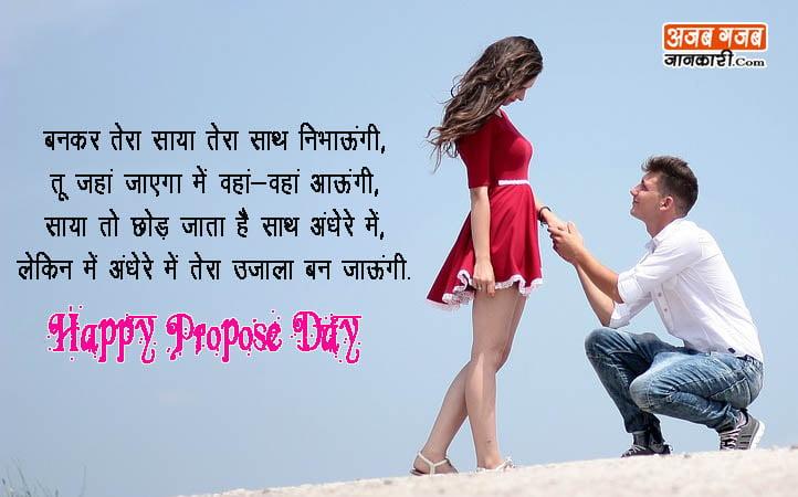 Happy Propose Day Shayari & Wishes In Hindi