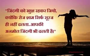 Quotes About life and Happiness |  प्रशन्नता पर सुविचार