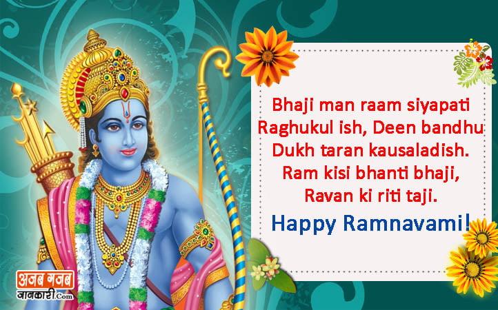 ram navami ki hardik shubhkamnaye in hindi
