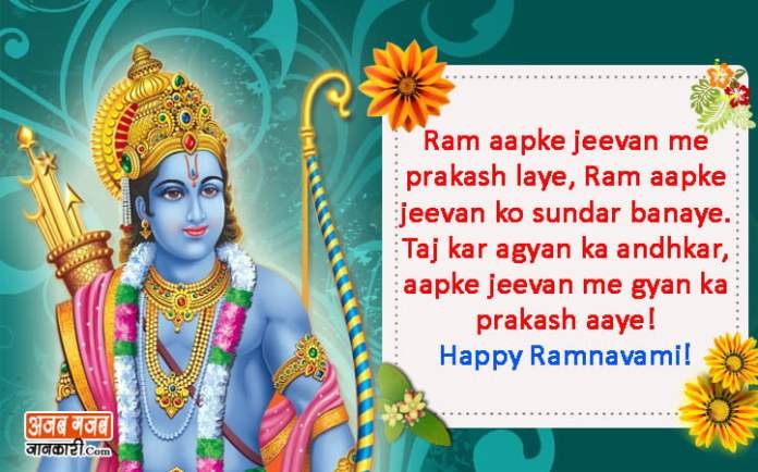 ram navami quotes hindi font