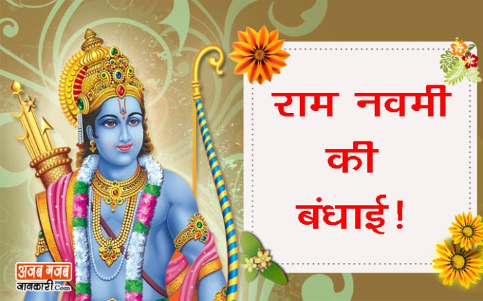 ram navami sms in hindi