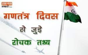 रोचक तथ्य : गणतंत्र दिवस से जुड़े रोचक तथ्य और दिलचस्प बातें