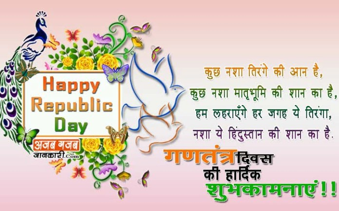 republic day shayari
