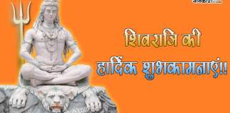 shivratri images in hindi