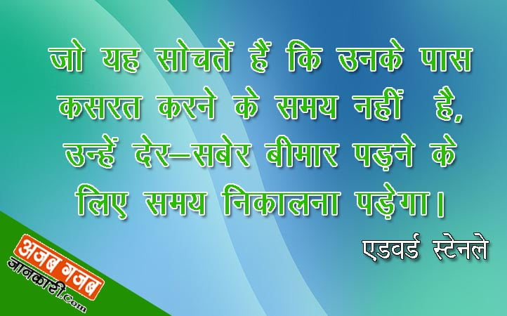 slogan about health in Hindi