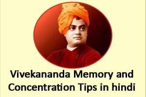 यदि स्वामी विवेकानंद की तरह तेज दिमाग चाहते हैं तो उनके बताये हुए इन तरीकों को अपनायें