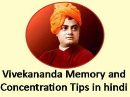 swami vivekananda concentration tips in hindi